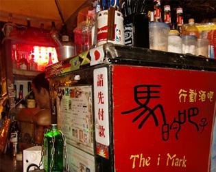 越夜越瘋狂 墾丁酒吧之旅