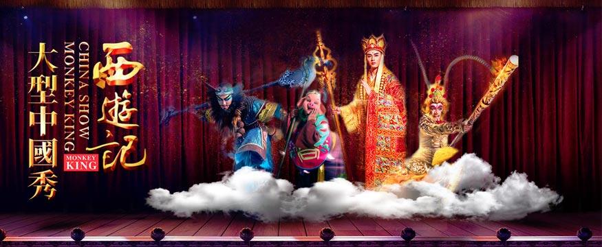 澳門金沙中國秀《西遊記》