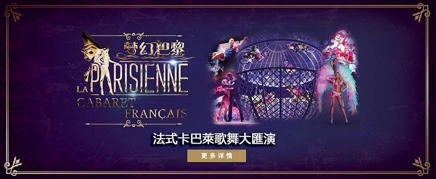 澳門巴黎人「夢幻巴黎」歌舞表演門票