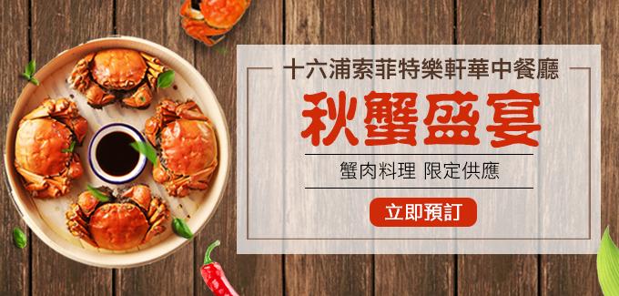 澳門十六浦索菲特樂軒華中餐廳蟹宴套餐