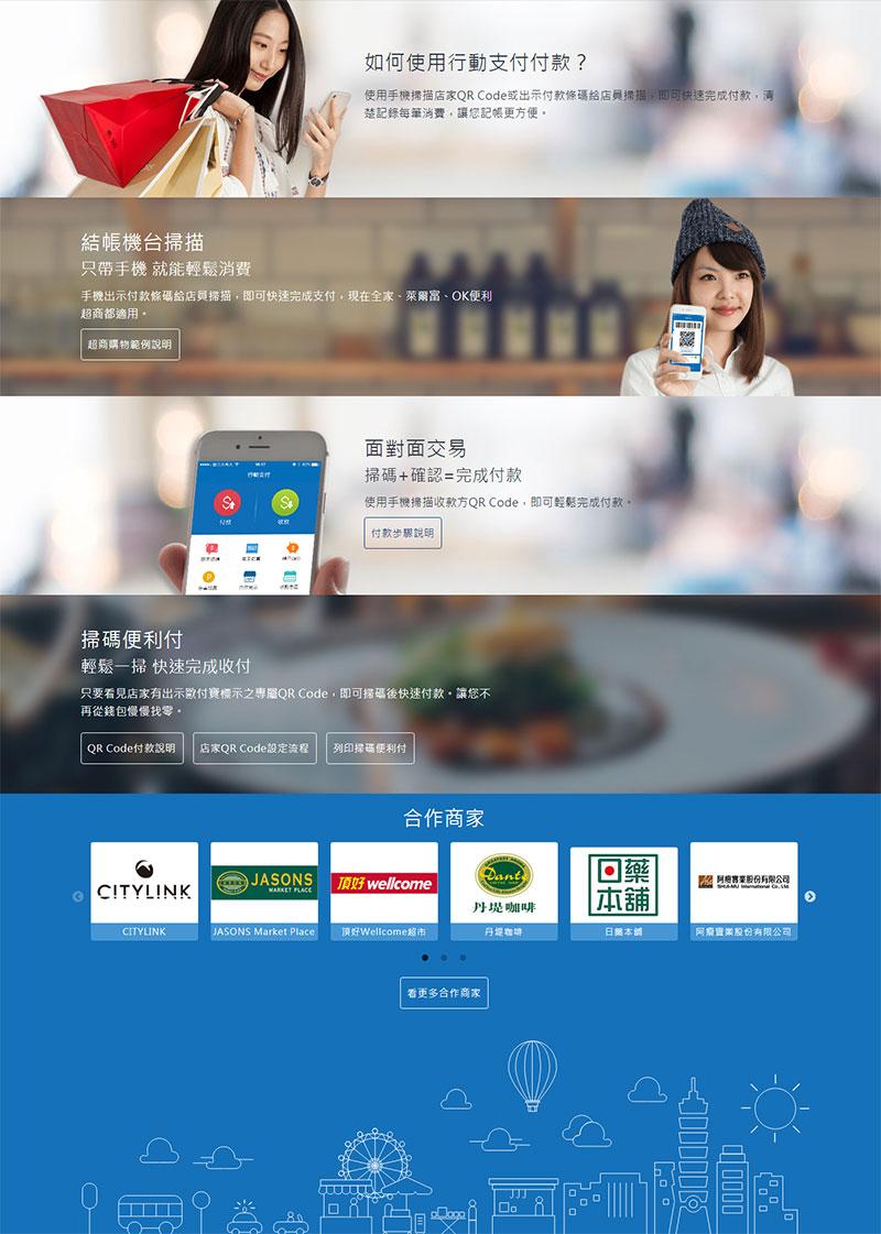 歐付寶O'Pay 電子支付如何在HopeTrip專業旅游網支付?,歐付寶網上支付方式,歐付寶網站交易,網站支持歐付寶在線支付,臺灣信用卡,台灣悠悠卡,信用卡支付,國際信用卡,支付方式