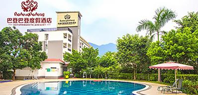 廣州巴登巴溫泉度假酒店